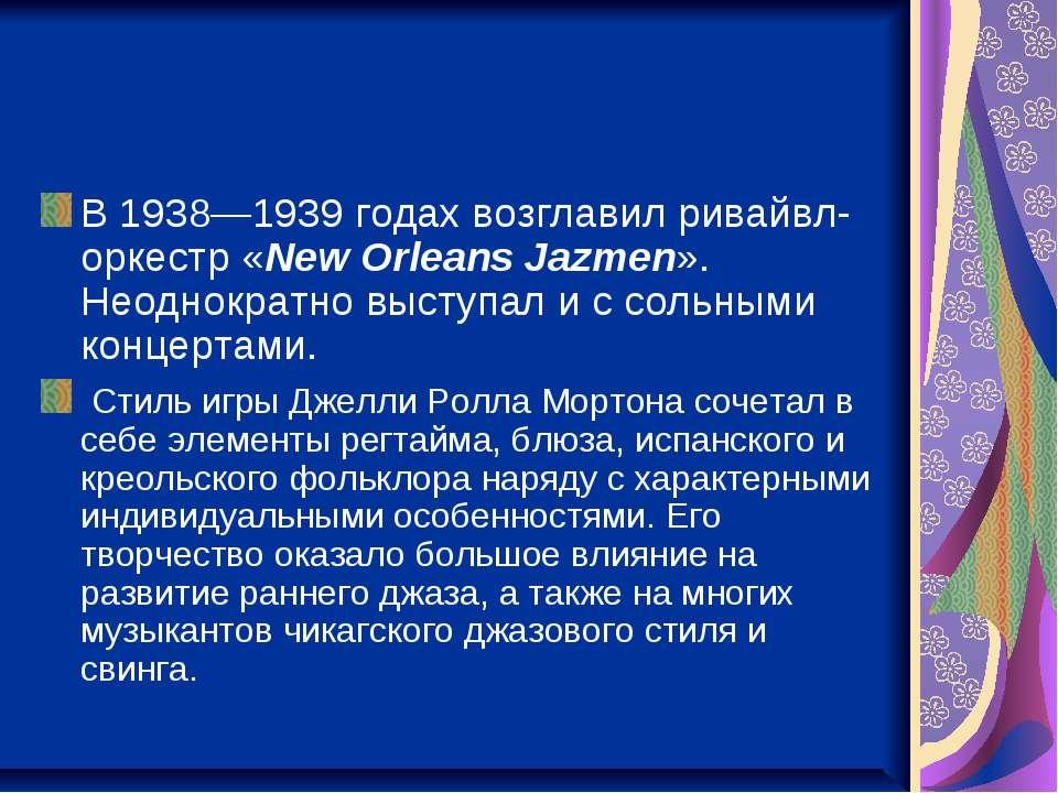 В 1938—1939 годах возглавил ривайвл-оркестр «New Orleans Jazmen». Неоднократн...