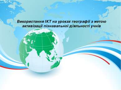 Використання ІКТ на уроках географії з метою активізації пізнавальної діяльно...