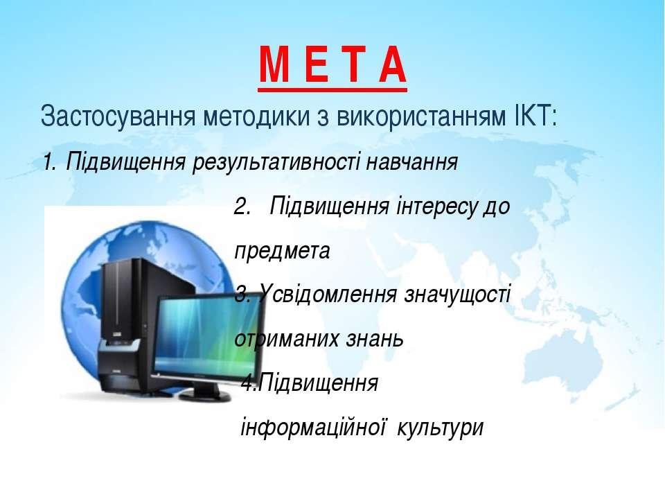 Застосування методики з використанням ІКТ: Підвищення результативності навчан...