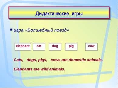 Дидактические игры игра «Волшебный поезд» Cats, dogs, pigs, cows are domestic...