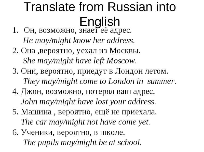 Translate from Russian into English Он, возможно, знает её адрес. He may/migh...