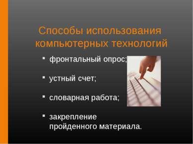 Способы использования компьютерных технологий фронтальный опрос; устный счет;...