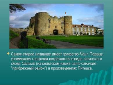 Самое старое название имеет графство Кент. Первые упоминания графства встреча...