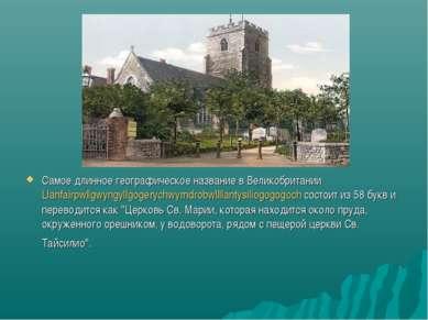 Самое длинное географическое название в Великобритании Llanfairpwllgwyngyllgo...