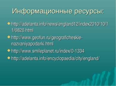 Информационные ресурсы: http://adelanta.info/news/england12/index2010/10/11/6...