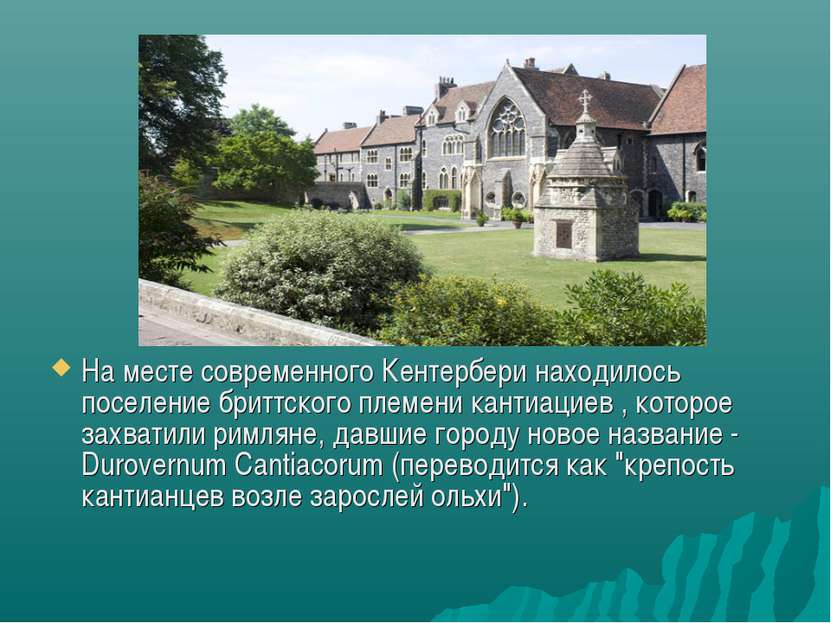 На месте современного Кентербери находилось поселение бриттского племени кант...