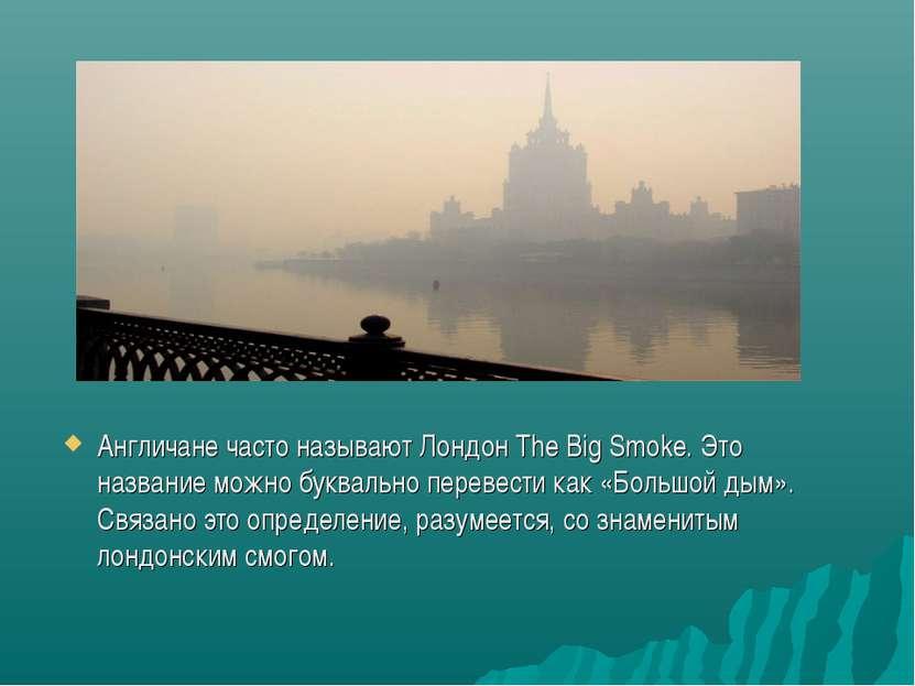 Англичане часто называют Лондон The Big Smoke. Это название можно буквально п...