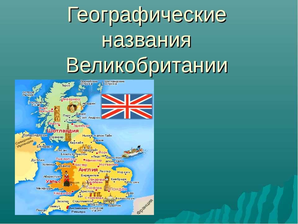 Географические названия Великобритании