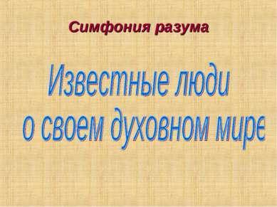 Симфония разума