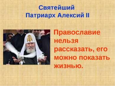 Святейший Патриарх Алексий II Православие нельзя рассказать, его можно показа...