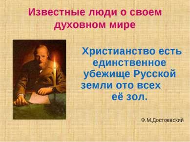 Известные люди о своем духовном мире Христианство есть единственное убежище Р...