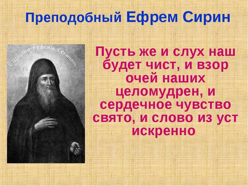 Пусть же и слух наш будет чист, и взор очей наших целомудрен, и сердечное чув...