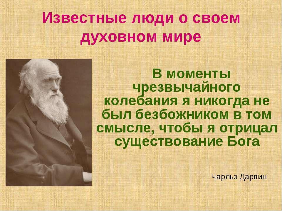 Известные люди о своем духовном мире В моменты чрезвычайного колебания я нико...