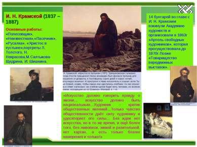И. Н. Крамской (1837 – 1887) Основные работы: «Полесовщик», «Неизвестная»,«Па...