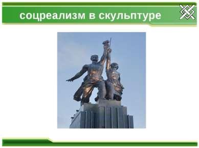 соцреализм в скульптуре
