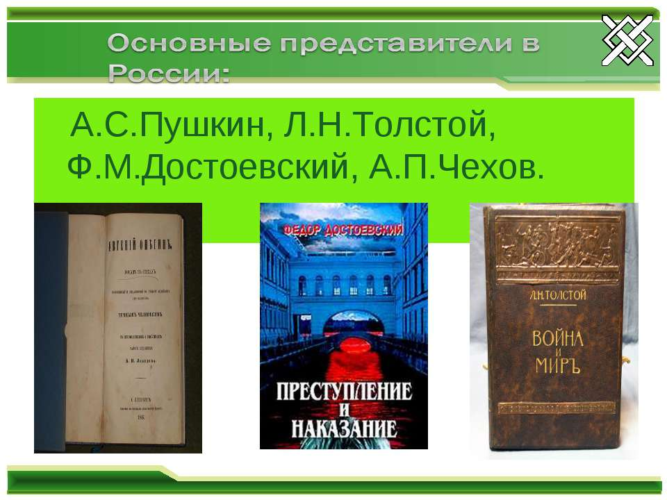 А.С.Пушкин, Л.Н.Толстой, Ф.М.Достоевский, А.П.Чехов.