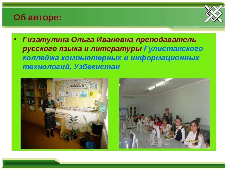 Об авторе: Гизатулина Ольга Ивановна-преподаватель русского языка и литератур...