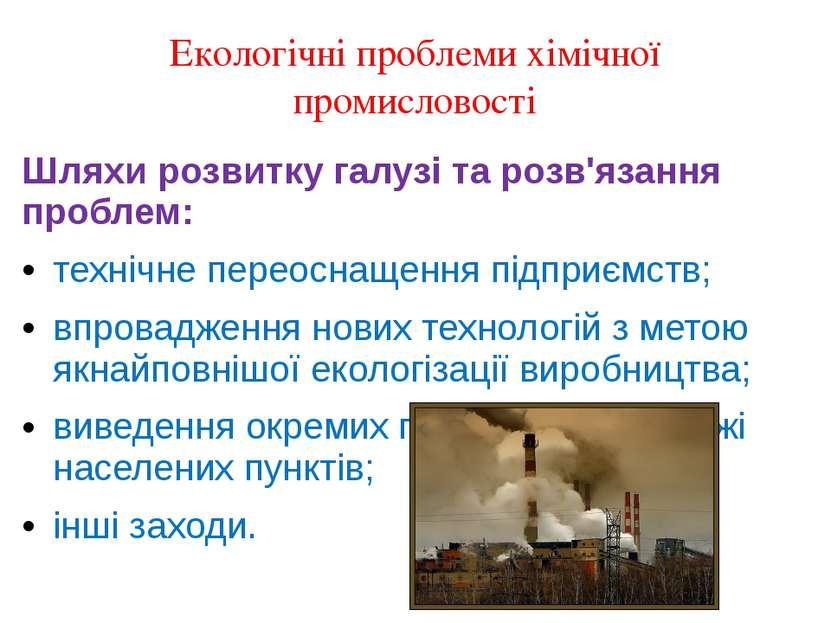 Екологічні проблеми хімічної промисловості Шляхи розвитку галузі та розв'язан...