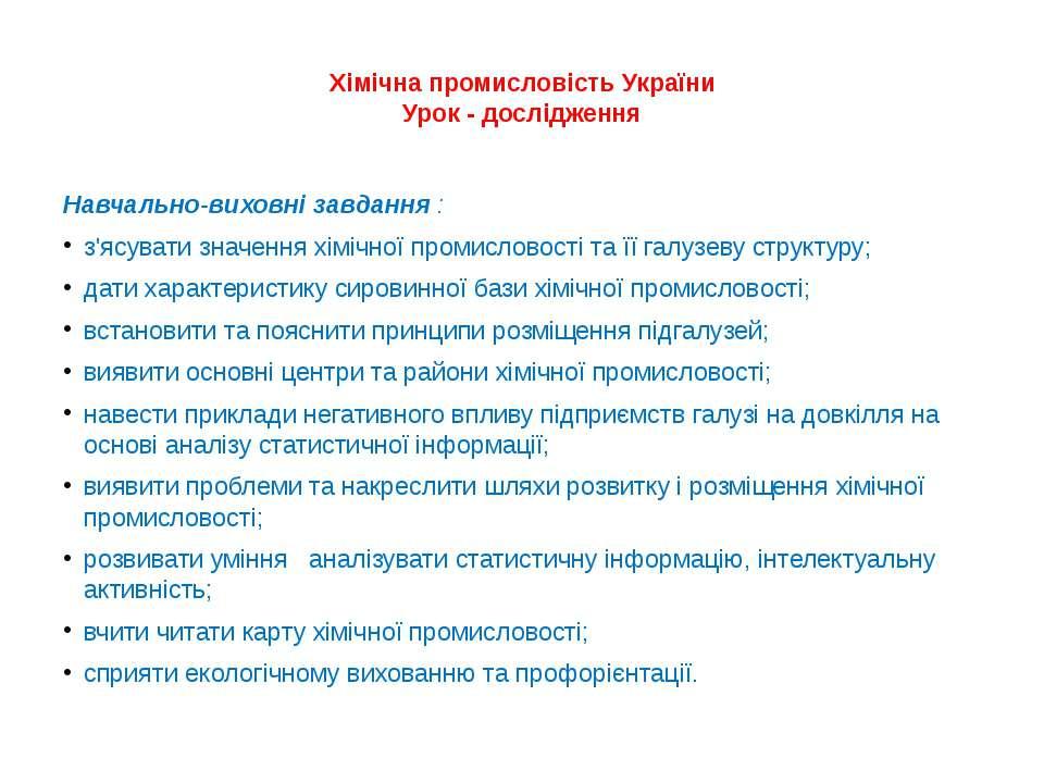 Хімічна промисловість України Урок - дослідження Навчально-виховні завдання :...