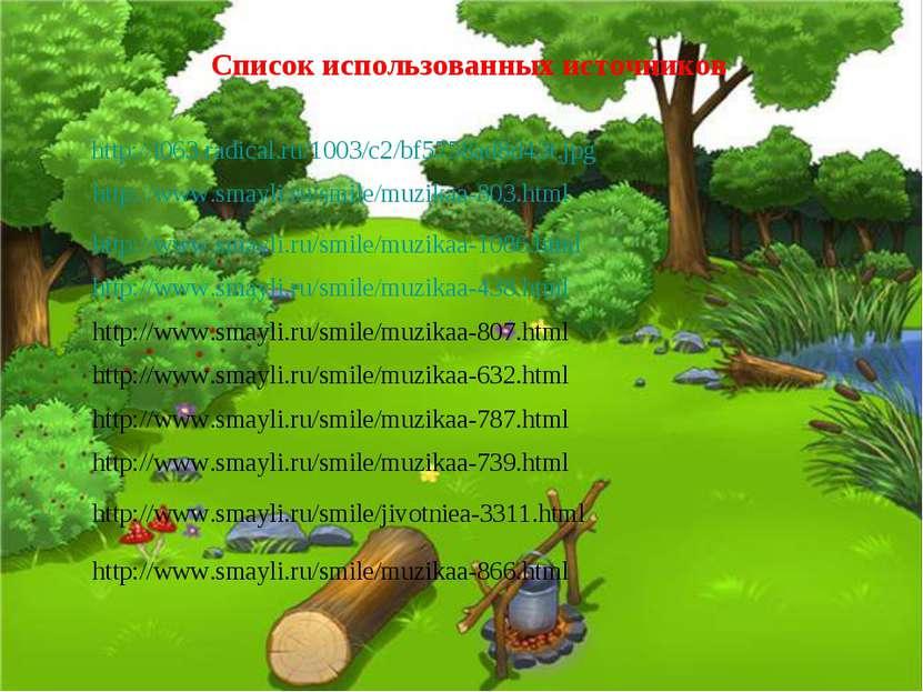 Список использованных источников http://i063.radical.ru/1003/c2/bf5758ad8d43t...