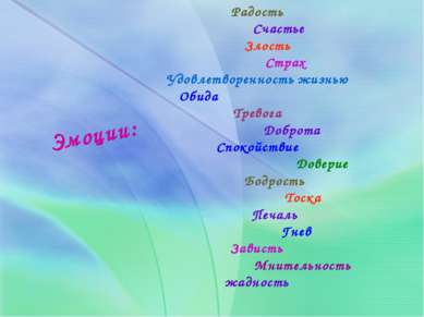 Эмоции: Радость Счастье Злость Страх Удовлетворенность жизнью Обида Тревога Д...