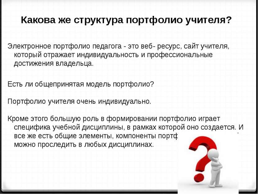 Какова же структура портфолио учителя? Электронное портфолио педагога - это в...