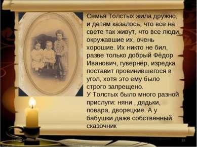 * * Семья Толстых жила дружно, и детям казалось, что все на свете так живут, ...