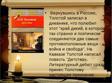"""Вернувшись в Россию, Толстой записал в дневнике, что полюбил этот """"край дикий..."""