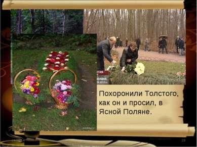 * * Похоронили Толстого, как он и просил, в Ясной Поляне.