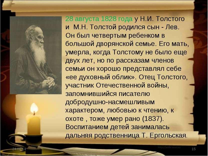 * * 28 августа 1828 года у Н.И. Толстого и М.Н. Толстой родился сын - Лев. Он...