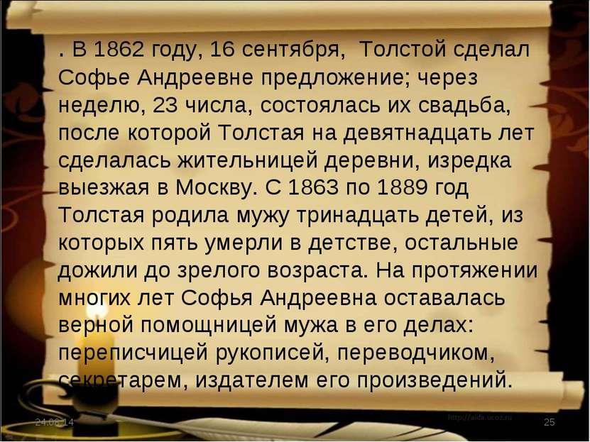 . В 1862 году, 16 сентября, Толстой сделал Софье Андреевне предложение; через...