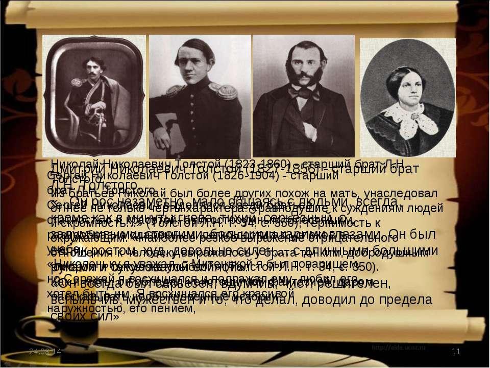 * * Сергей Николаевич Толстой (1826-1904) - старший брат Л.Н. Толстого. Серге...