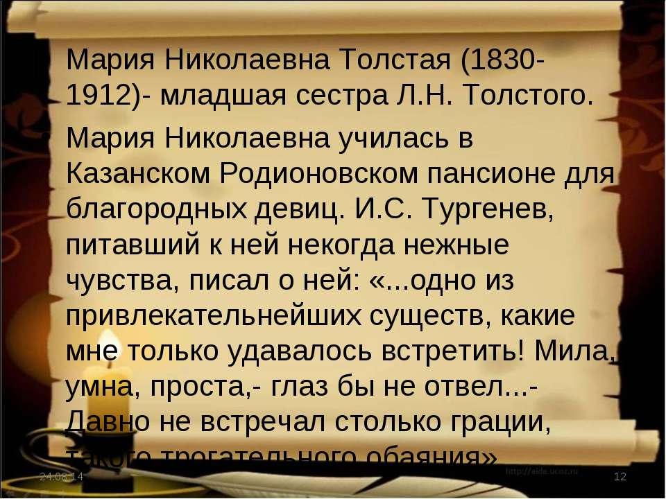 Мария Николаевна Толстая (1830-1912)- младшая сестра Л.Н. Толстого. Мария Ник...