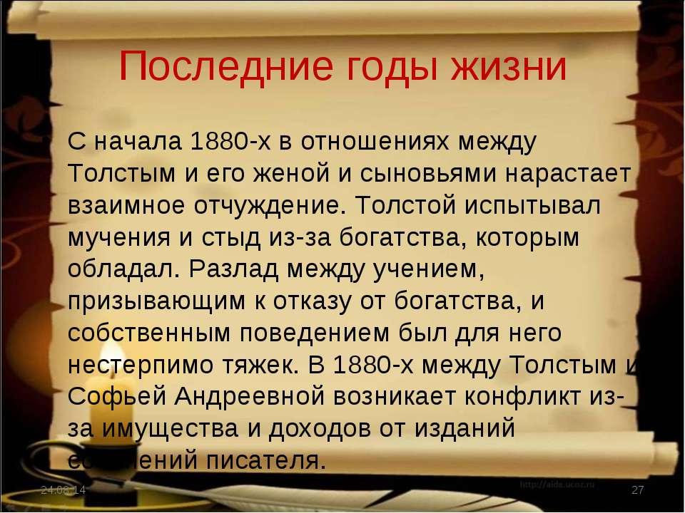 Последние годы жизни С начала 1880-х в отношениях между Толстым и его женой и...