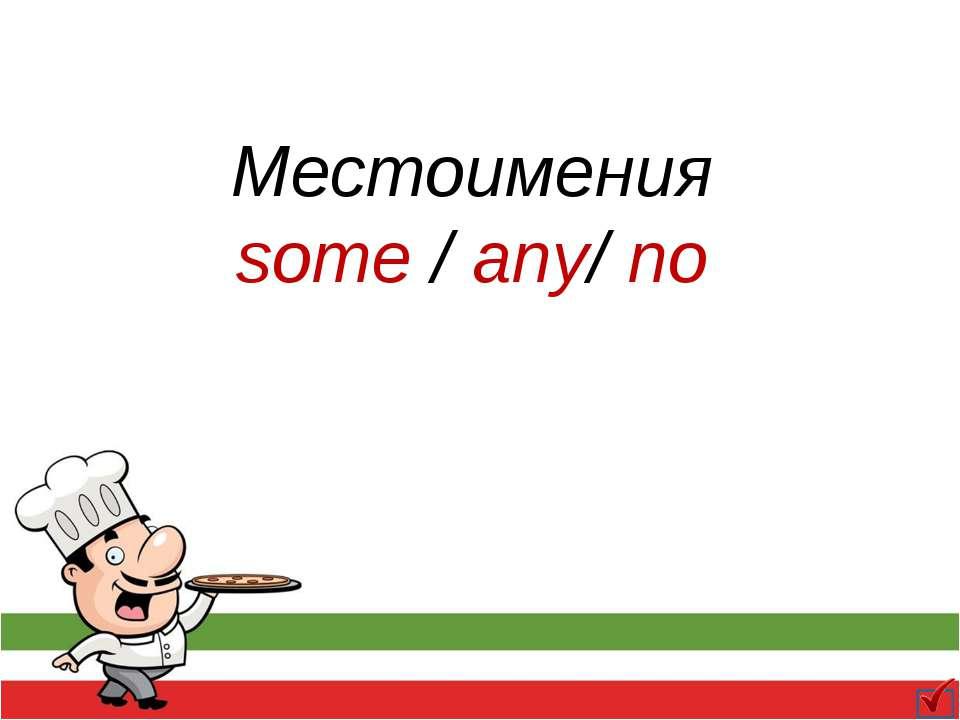 Местоимения some / any/ no