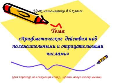 Тема «Арифметические действия над положительными и отрицательными числами» Ур...