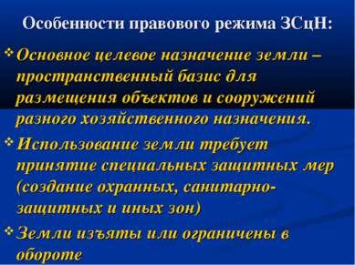 Особенности правового режима ЗСцН: Основное целевое назначение земли – простр...