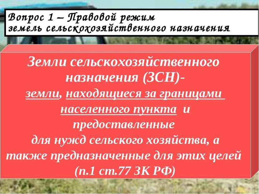 Вопрос 1 – Правовой режим земель сельскохозяйственного назначения Земли сельс...