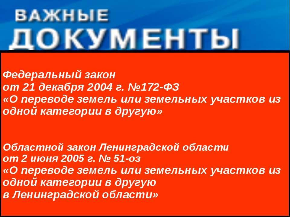 Федеральный закон от 21 декабря 2004 г. №172-ФЗ «О переводе земель или земель...