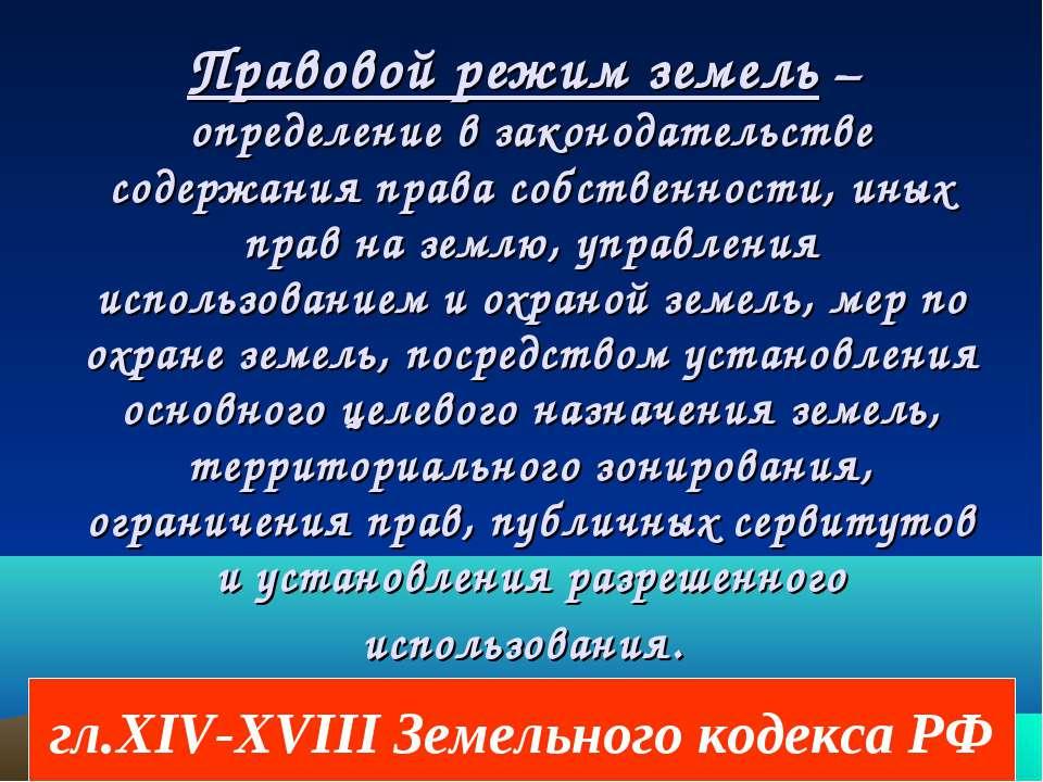 Правовой режим земель – определение в законодательстве содержания права собст...
