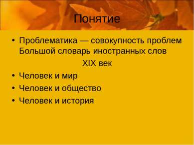 Понятие Проблематика — совокупность проблем Большой словарь иностранных слов ...