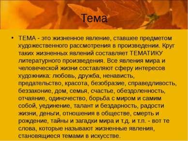 Тема ТЕМА - это жизненное явление, ставшее предметом художественного рассмотр...