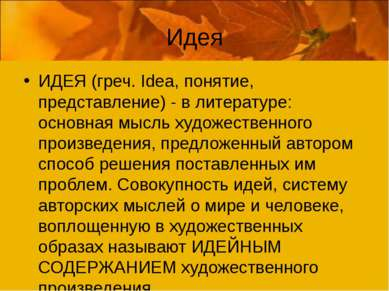 Идея ИДЕЯ (греч. Idea, понятие, представление) - в литературе: основная мысль...