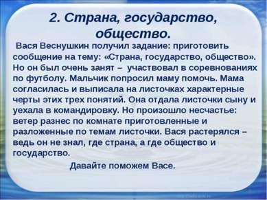 2. Страна, государство, общество. Вася Веснушкин получил задание: приготовить...