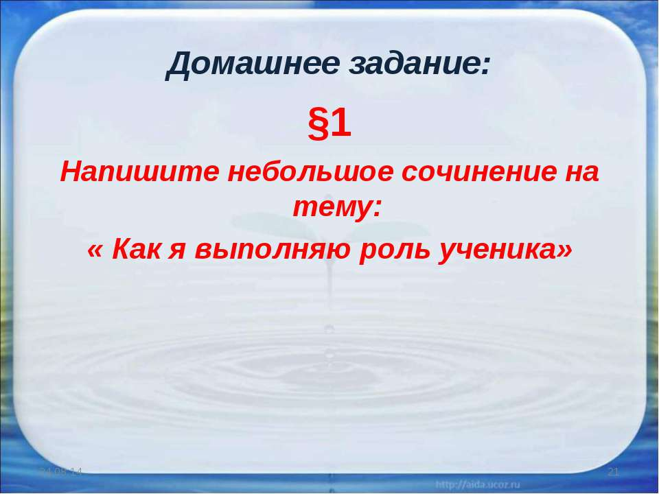 Домашнее задание: * * §1 Напишите небольшое сочинение на тему: « Как я выполн...