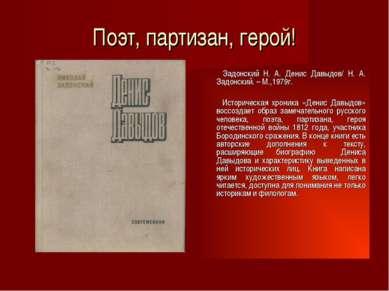 Поэт, партизан, герой! Задонский Н. А. Денис Давыдов/ Н. А. Задонский. – М.,1...