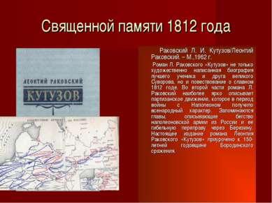 Священной памяти 1812 года Раковский Л. И. Кутузов/Леонтий Раковский. – М.,19...