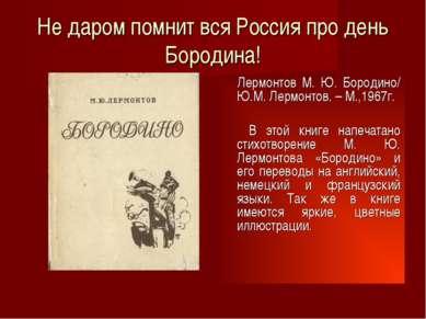 Не даром помнит вся Россия про день Бородина! Лермонтов М. Ю. Бородино/ Ю.М. ...