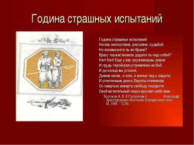 Година страшных испытаний Година страшных испытаний На вас ниспослана, россия...