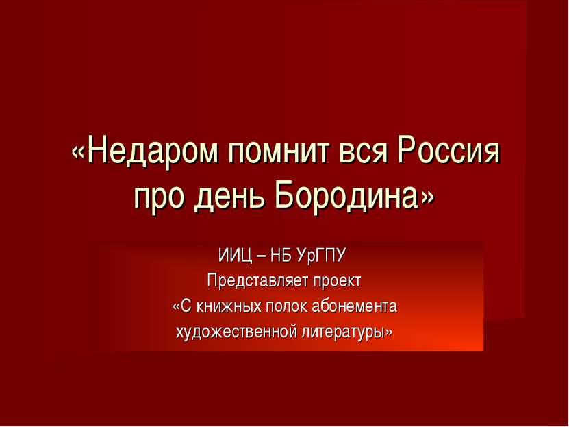 «Недаром помнит вся Россия про день Бородина» ИИЦ – НБ УрГПУ Представляет про...